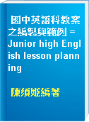 國中英語科教案之編製與範例 = Junior high English lesson planning