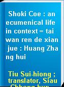 Shoki Coe : an ecumenical life in context = tai wan ren de xian jue : Huang Zhang hui
