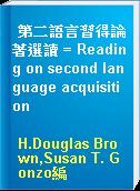 第二語言習得論著選讀 = Reading on second language acquisition