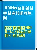 NBINet合作編目書目資料處理原則