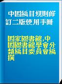 中國編目規則修訂二版使用手冊