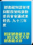 圖書館知識管理與服務策略推動委員會會議成果報告. 九十三年度