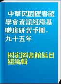 中華民國圖書館學會資訊組織基礎班研習手冊. 九十五年