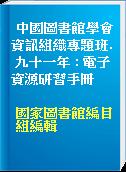 中國圖書館學會資訊組織專題班. 九十一年 : 電子資源研習手冊
