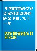 中國圖書館學會資訊組織基礎班研習手冊. 九十一年