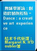 舞踊學原論 : 創造的藝術經驗 = Dance : a creative art  experience