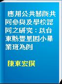 應用公共藝術共同參與及學校認同之研究 : 以台東縣豐里國小畢業班為例