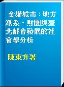 金權城巿 : 地方派系、財團與臺北都會發展的社會學分析