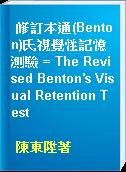 修訂本通(Benton)氏視覺性記憶測驗 = The Revised Benton