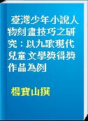 臺灣少年小說人物刻畫技巧之研究 : 以九歌現代兒童文學獎得獎作品為例