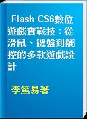 Flash CS6數位遊戲實戰技 : 從滑鼠、鍵盤到觸控的多款遊戲設計