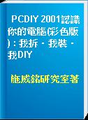 PCDIY 2001認識你的電腦(彩色版) : 我拆‧我裝‧我DIY