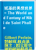 妮基的異想世界 = The World and Fantasy of Niki de Saint Phalle