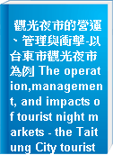 觀光夜市的營運、管理與衝擊-以台東市觀光夜市為例 The operation,management, and impacts of tourist night markets - the Taitung City tourist night market as an example