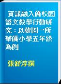資訊融入僑校國語文教學行動研究 : 以韓國一所華僑小學五年級為例
