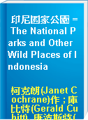 印尼國家公園 = The National Parks and Other Wild Places of Indonesia