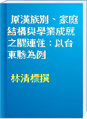 原漢族別、家庭結構與學業成就之關連性 : 以台東縣為例