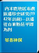 內本鹿地區布農族遷移史研究(1942年以前)---以遷往台東縣延平鄉為例