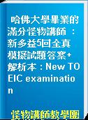 哈佛大學畢業的滿分怪物講師  : 新多益5回全真模擬試題答案+解析本 : New TOEIC examination