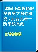 國民小學教師教學省思之質性研究 : 以台北市一所學校為例