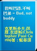 我叫巴德,不叫巴弟 = Bud, not buddy