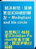 藝漾眷戀 : 莫迪里亞尼與他的朋友 = Modigliani and his circle