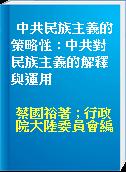 中共民族主義的策略性 : 中共對民族主義的解釋與運用