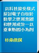 以科技接受模式探討電子白板於教學之使用意圖和使用成效─以臺東縣國小為例