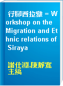 行腳西拉雅 = Workshop on the Migration and Ethnic relations of Siraya