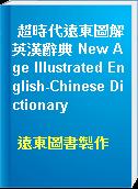 超時代遠東圖解英漢辭典 New Age Illustrated English-Chinese Dictionary