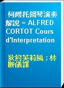 柯爾托鋼琴演奏解說 = ALFRED CORTOT Cours d
