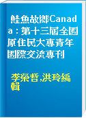 鮭魚故鄉Canada : 第十三屆全國原住民大專青年國際交流專刊