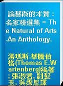 論藝術的本質 : 名家精選集 = The Natural of Arts-An Anthology.