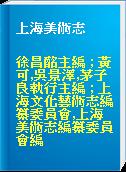 上海美術志
