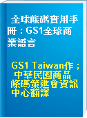 全球條碼實用手冊 : GS1全球商業語言