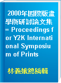 2000年國際版畫學術研討論文集 = Proceedings for Y2K International Symposium of Prints