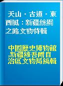 天山.古道.東西風 : 新疆絲綢之路文物特輯
