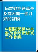 民眾對於蕭萬長及其內閣一個月來的評價