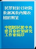 民眾對於行政院長蕭萬長內閣改組的期望