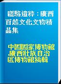 甌駱遺粹 : 廣西百越文化文物精品集
