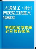 大漢楚王 : 徐州西漢楚王陵墓文物輯萃