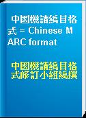 中國機讀編目格式 = Chinese MARC format