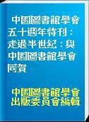 中國圖書館學會五十週年特刊 : 走過半世紀 : 與中國圖書館學會同賀