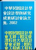 中華民國設計學會設計學術研究成果研討會論文集. 2002