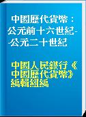 中國歷代貨幣 : 公元前十六世紀--公元二十世紀