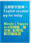 活用單字寶典 = English vocabulary for today