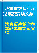沈寶環教授七秩榮慶祝賀論文集