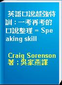英語口說超強特訓 : 一考再考的口說整理 = Speaking skill