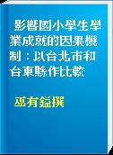 影響國小學生學業成就的因果機制 : 以台北巿和台東縣作比較