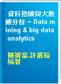 資料挖礦與大數據分析 = Data mining & big data analytics